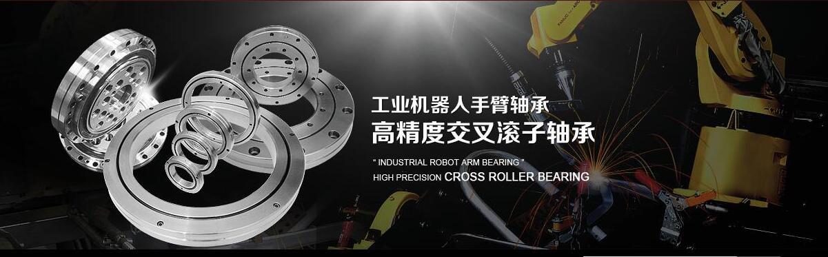 交叉滾子軸承三維模型下載|機器人三維設計資料|byc專業資料提供|stp
